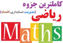 جزوه ریاضی کارشناسی ارشد و دکتری رشته های مدیریت ،اقتصاد،حسابداری