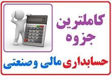 کاملترین جزوه حسابداری مالی و صنعتی
