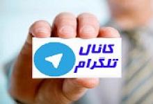 كانال تلگرام مديريت