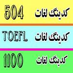 کدینگ تصویری لغات انگلیسی 1100
