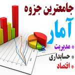 جزوه آمار ویژه ارشد و دکتری (مدیریت اقتصاد حسابداری)