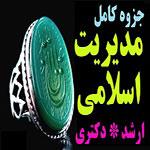کاملترین جزوه اصول و مبانی مدیریت از دیدگاه اسلام بطور کامل