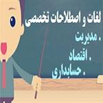 جزوه لغات و اصطلاحات تخصصی مدیریت ، اقتصاد ، حسابداری